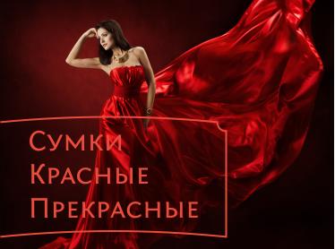 Красные женские сумки