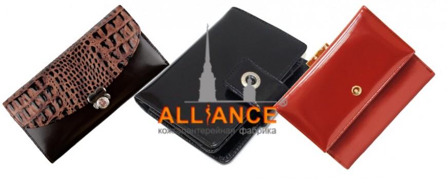 Кожаные портмоне от фабрики Alliance